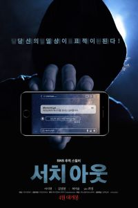 Search Out film poster