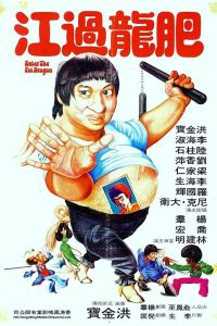 Enter the Fat Dragon film poster
