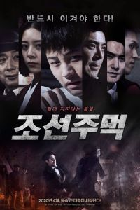 Joseon Fist film poster