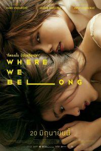 Where We Belong film poster