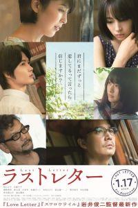 Last Letter film poster