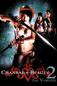 Oneechanbara THE MOVIE vorteX film poster