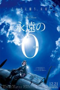 The Eternal Zero film poster