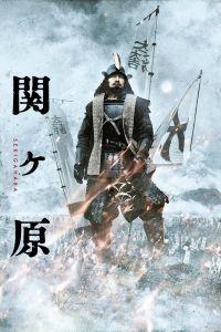 Sekigahara film poster