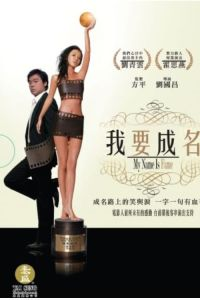 My Name Is Fame film poster