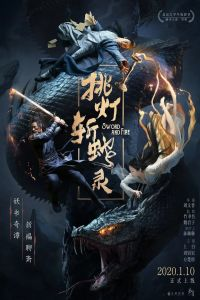 Sword and Fire film poster