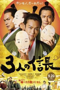 Three Nobunagas film poster
