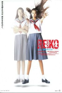 Reiko, the Psyche Resurrected film poster