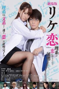 Proof Of Love film poster