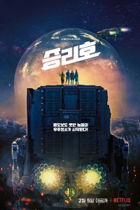 Space Sweepers film poster