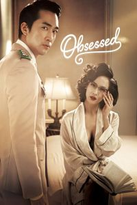 Obsessed film poster