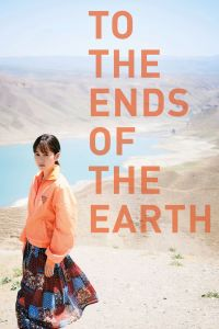 To the Ends of the Earth film poster