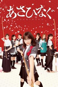 Asahinagu film poster