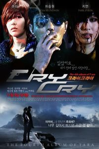 Cry Cry film poster