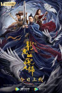 Master Zhang film poster