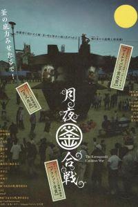 The Kamagasaki Cauldron War film poster