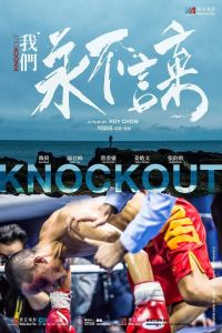 Knockout film poster