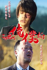 I Alone film poster
