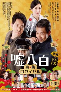We Make Antiques! Kyoto Rendezvous film poster