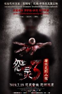Haunted Road 3: Untold Body film poster
