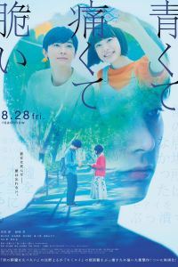 Blue, Painful, and Brittle film poster