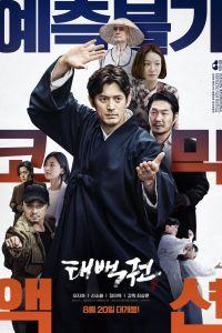 The Therapist : Fist of Tae-baek film poster