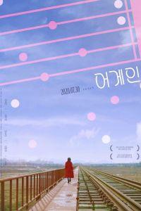 Again film poster
