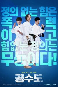Justice High film poster