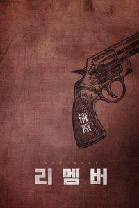 Remember film poster