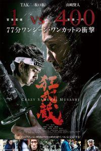 Crazy Samurai Musashi film poster