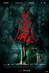 49 Days film poster