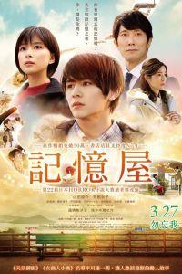 The Memory Eraser film poster