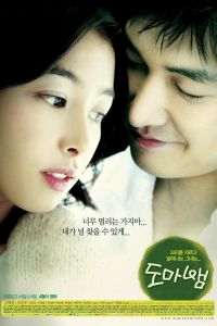 Love Phobia film poster
