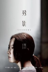 Shadows film poster