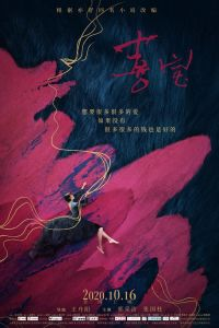 The Story Of Xi Bao film poster
