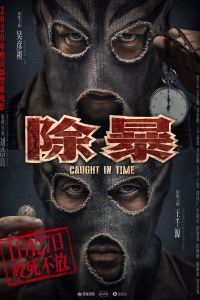 Caught In Time film poster