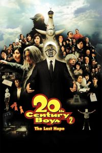 20th Century Boys 2: The Last Hope film poster