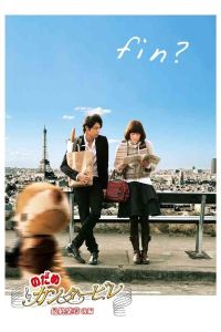 Nodame Cantabile: The Movie II film poster