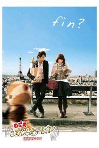 Nodame Cantabile: The Movie II film poster