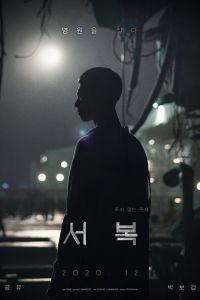Seo Bok film poster