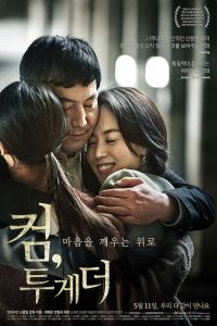 Come, Together film poster