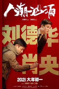 Endgame film poster