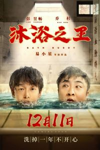 Bath Buddy film poster