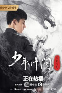 Young Ip Man: Crisis Time film poster