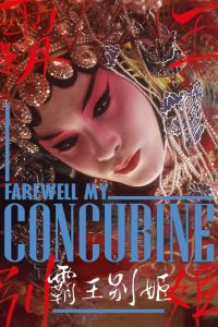 Farewell My Concubine film poster