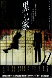 The Black House film poster