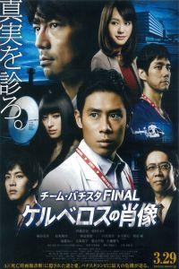 Team Batista the Movie: The Portrait of Kerberos film poster