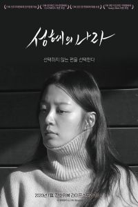 The Land of Seonghye film poster
