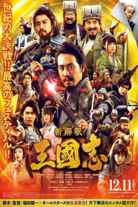 Records of the Three Kingdoms film poster