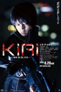 KIRI – Profession: Assassin film poster